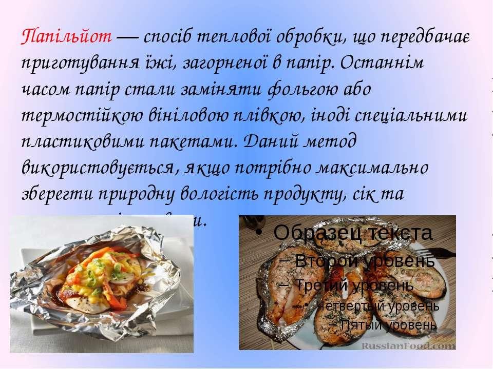 Папільйот — спосіб теплової обробки, що передбачає приготування їжі, загорнен...