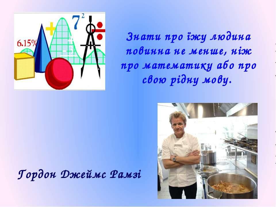 Знати про їжу людина повинна не менше, ніж про математику або про свою рідну ...