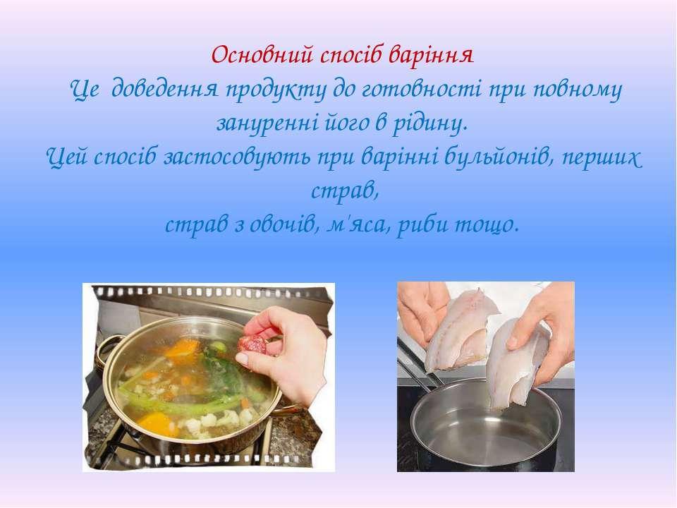 Основний спосіб варіння Це доведення продукту до готовності при повному занур...