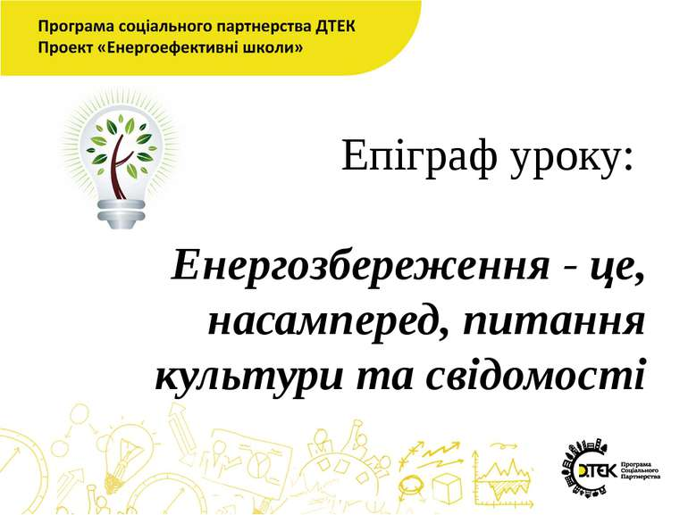 Епіграф уроку: Енергозбереження - це, насамперед, питання культури та свідомості