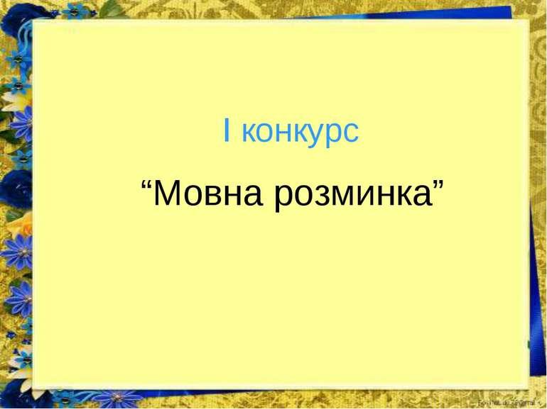 """І конкурс """"Мовна розминка"""""""