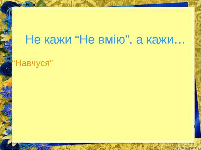 "Не кажи ""Не вмію"", а кажи… ""Навчуся"""