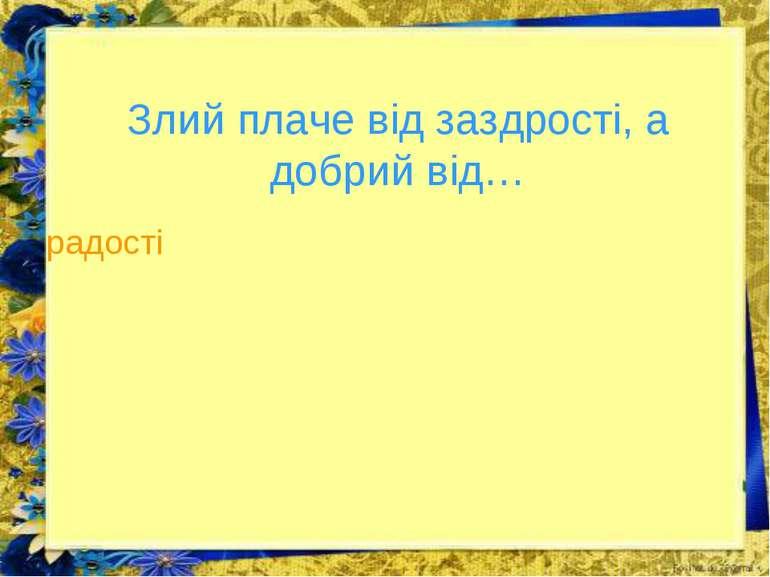 Злий плаче від заздрості, а добрий від… радості