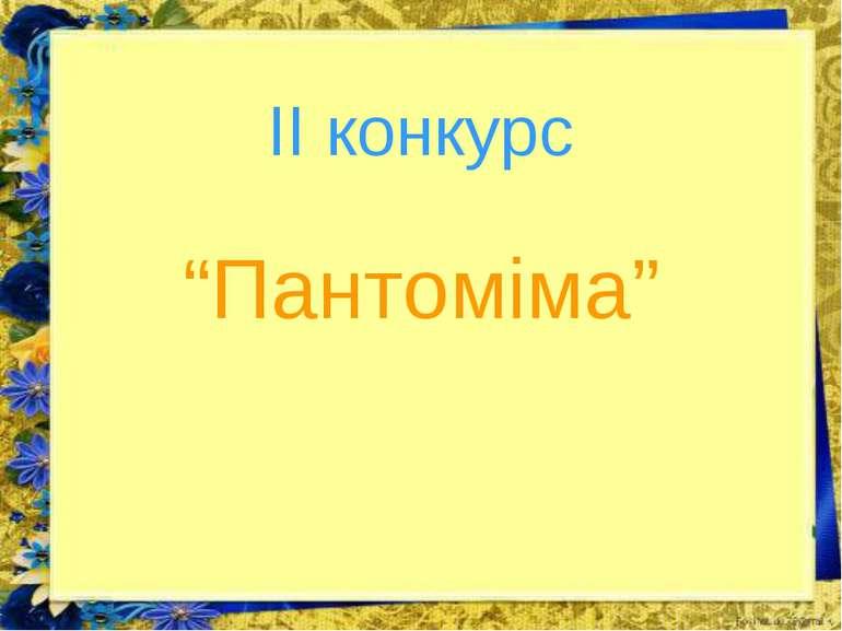 "ІІ конкурс ""Пантоміма"""