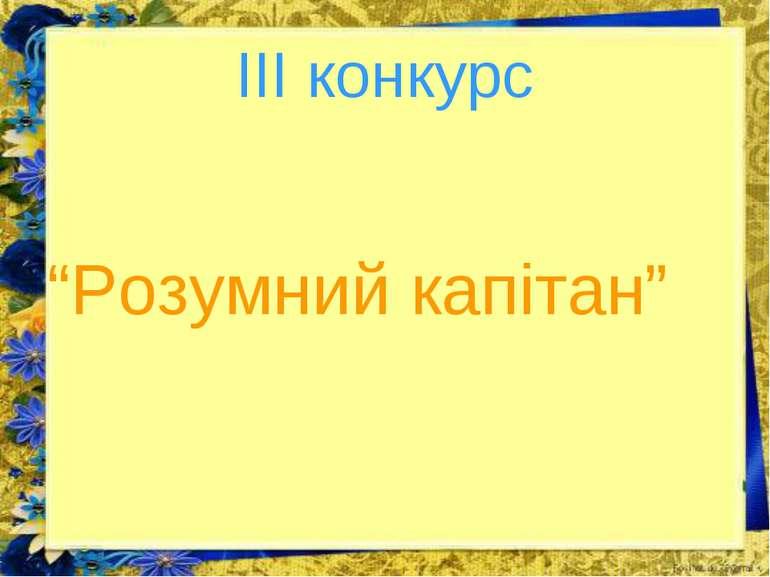 """ІІІ конкурс """"Розумний капітан"""""""