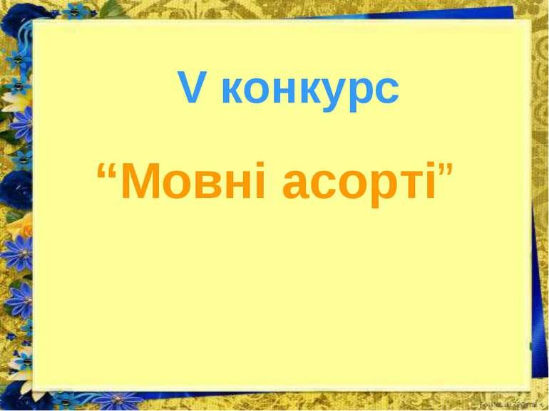 """V конкурс """"Мовні асорті"""""""