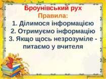 Броунівський рух Правила: 1. Ділимося інформацією 2. Отримуємо інформацію 3. ...