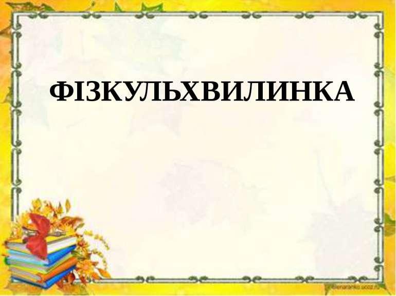 ФІЗКУЛЬХВИЛИНКА