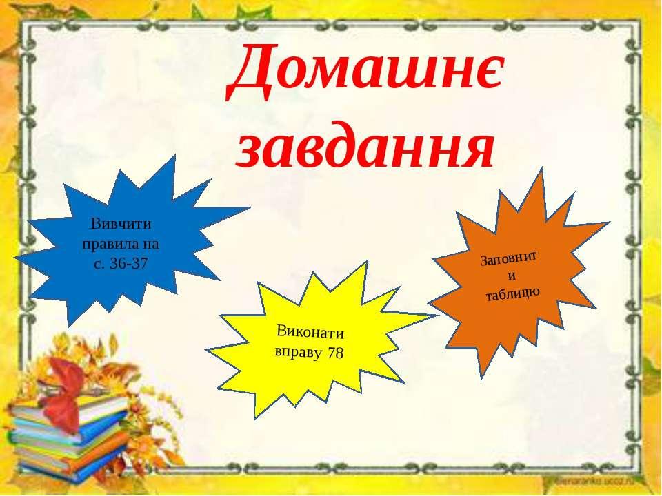 Домашнє завдання Виконати вправу 78 Вивчити правила на с. 36-37 Заповнити таб...