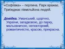 «Софіївка» – перлина. Парк вражає. Приїжджає півмільйона людей. Довідка. Уман...