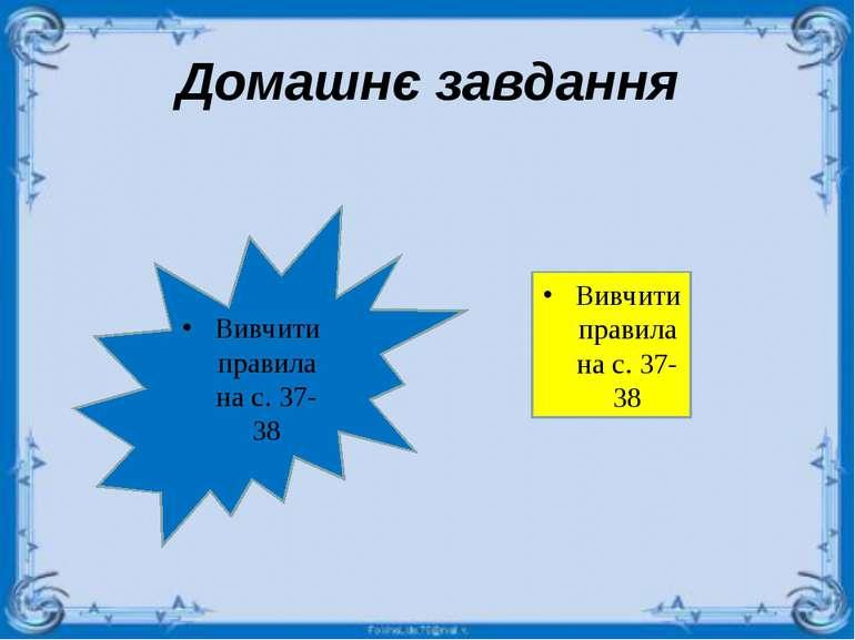Домашнє завдання Вивчити правила на с. 37-38 Вивчити правила на с. 37-38