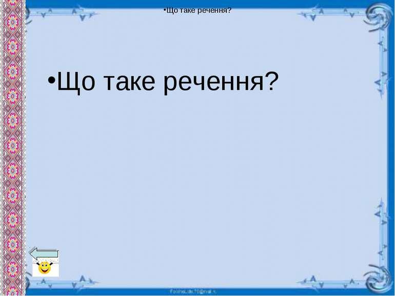 Що таке речення? Що таке речення?