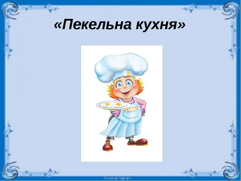 «Пекельна кухня»