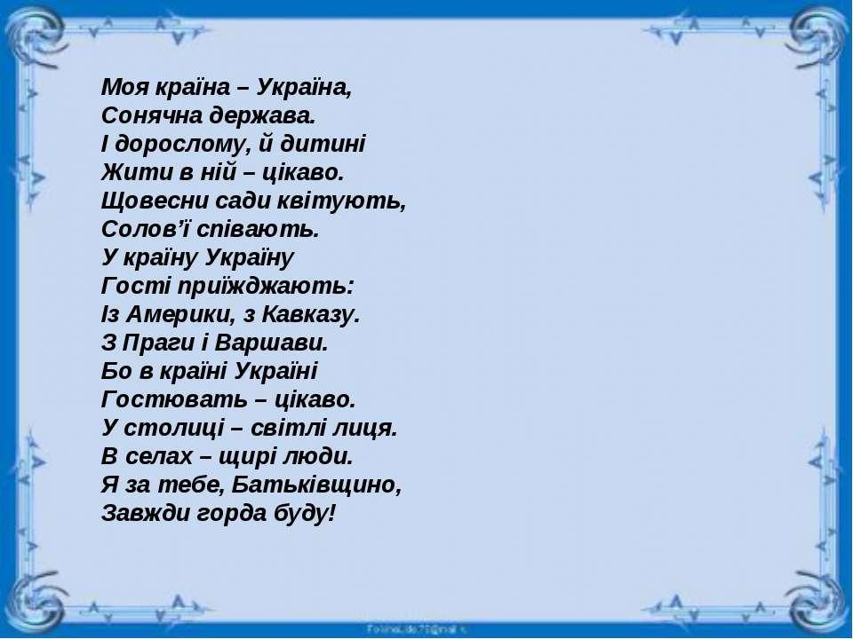Моя країна – Україна, Сонячна держава. І дорослому, й дитині Жити в ній – цік...