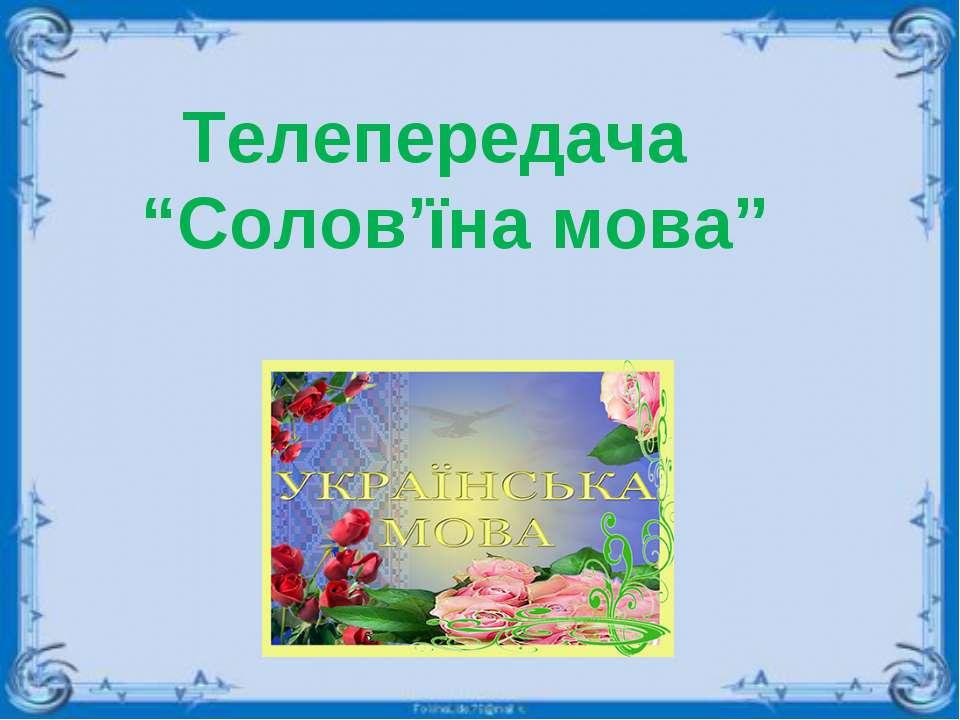 "Телепередача ""Солов'їна мова"""