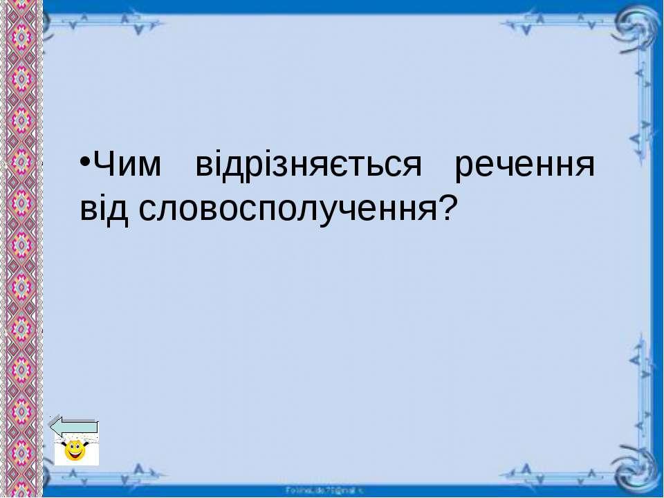 Чим відрізняється речення від словосполучення?