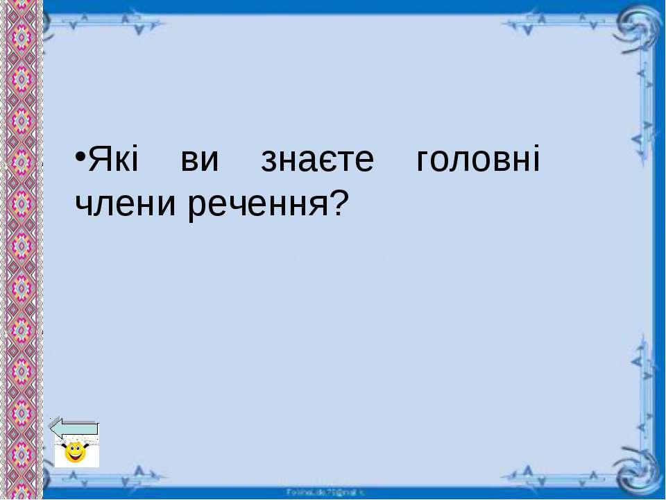 Які ви знаєте головні члени речення?