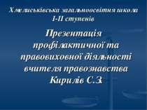 Хмелиськівська загальноосвітня школа І-ІІ ступенів Презентація профілактичної...