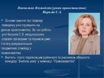 Навчальна діяльність(уроки правознавства) Кирилів С.З. Основні знання про пра...