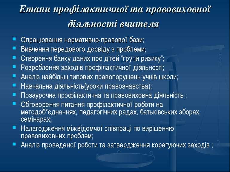 Етапи профілактичної та правовиховної діяльності вчителя Опрацювання норматив...