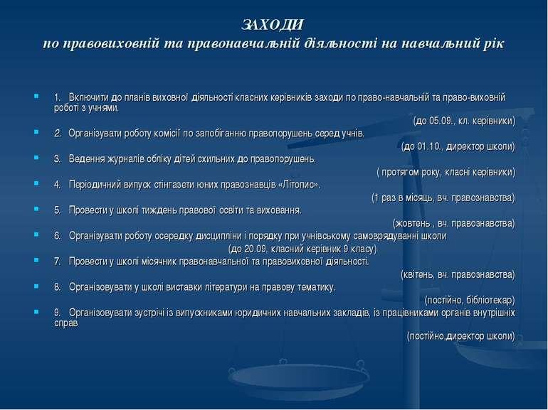 ЗАХОДИ по правовиховній та правонавчальній діяльності на навчальний рік 1. Вк...