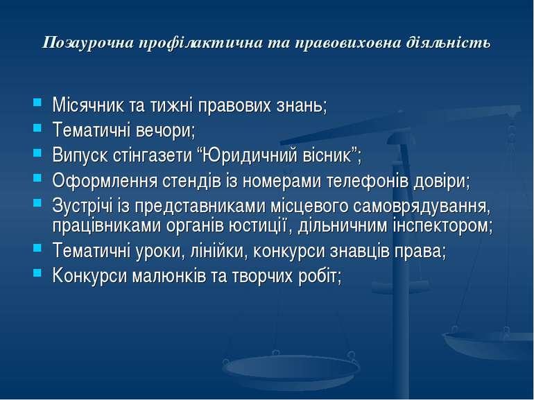 Позаурочна профілактична та правовиховна діяльність Місячник та тижні правови...