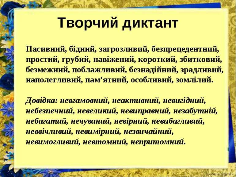 Творчий диктант Пасивний, бідний, загрозливий, безпрецедентний, простий, груб...