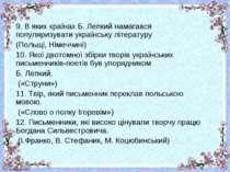 9. В яких країнах Б. Лепкий намагався популяризувати українську літературу (П...