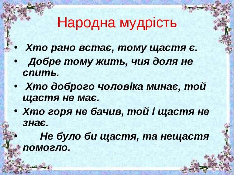 Народна мудрість Хто рано встає, тому щастя є. Добре тому жить, чия доля не с...