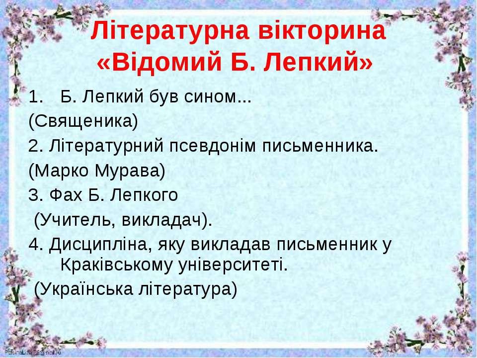 Літературна вікторина «Відомий Б. Лепкий» Б. Лепкий був сином... (Священика) ...