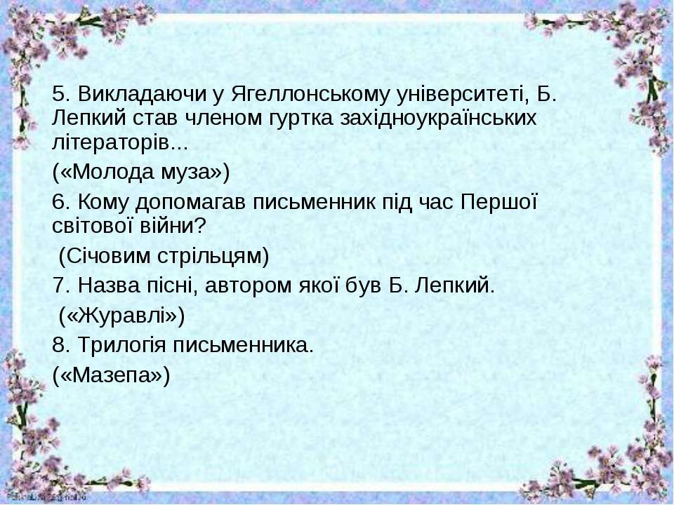 5. Викладаючи у Ягеллонському університеті, Б. Лепкий став членом гуртка захі...