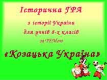 Історична ГРА з історії України для учнів 8-х класів за ТЕМою «Козацька Україна»