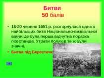 Битви 50 балів 18-20 червня 1651 р. розгорнулася одна з найбільших битв Націо...