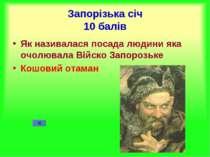 Запорізька січ 10 балів Як називалася посада людини яка очолювала Війско Запо...