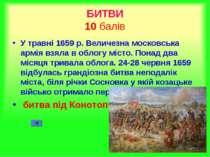 БИТВИ 10 балів У травні 1659 р. Величезна московська армія взяла в облогу міс...