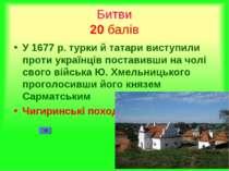 Битви 20 балів У 1677 р. турки й татари виступили проти українців поставивши ...