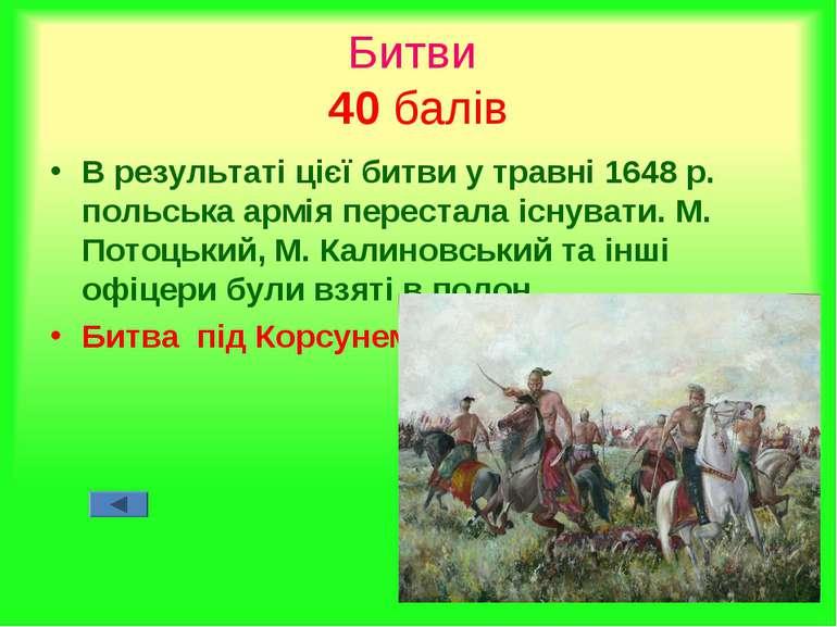 Битви 40 балів В результаті цієї битви у травні 1648 р. польська армія перест...