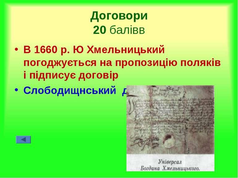 Договори 20 балівв В 1660 р. Ю Хмельницький погоджується на пропозицію полякі...