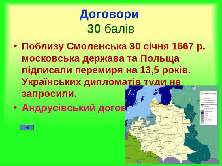 Договори 30 балів Поблизу Смоленська 30 січня 1667 р. московська держава та П...