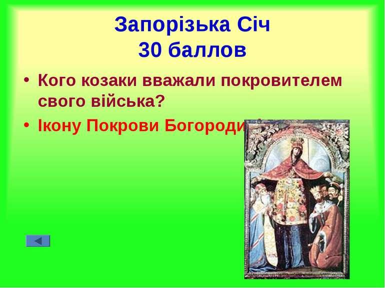 Запорізька Січ 30 баллов Кого козаки вважали покровителем свого війська? Ікон...