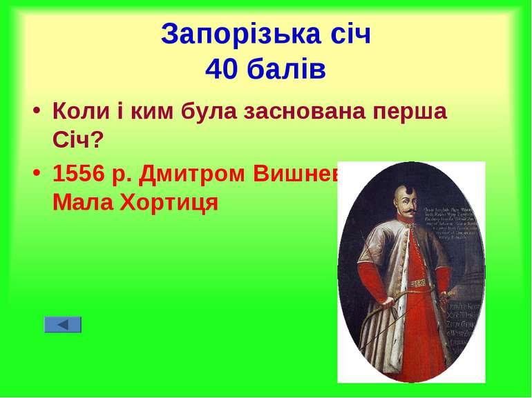 Запорізька січ 40 балів Коли і ким була заснована перша Січ? 1556 р. Дмитром ...