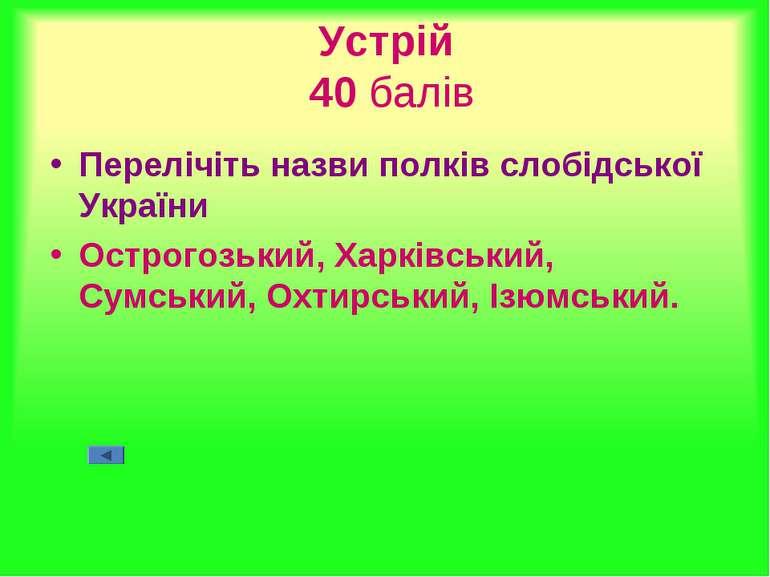 Устрій 40 балів Перелічіть назви полків слобідської України Острогозький, Хар...