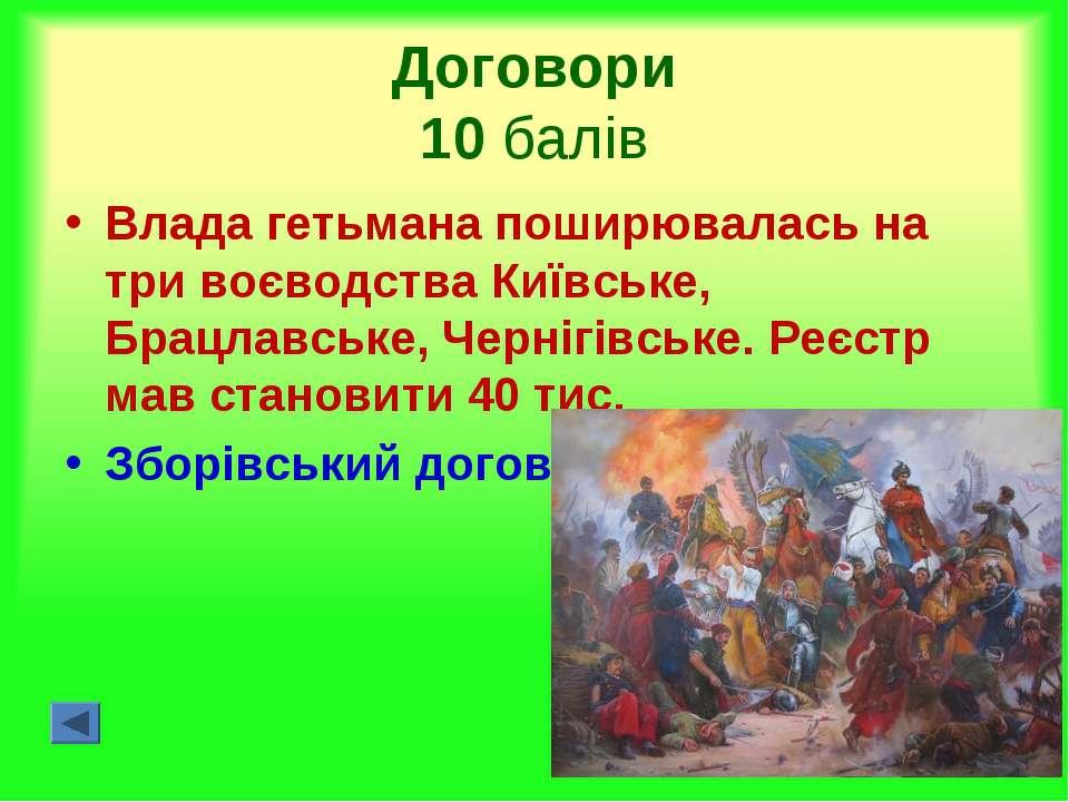 Договори 10 балів Влада гетьмана поширювалась на три воєводства Київське, Бра...