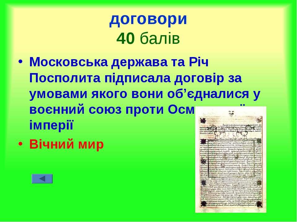 договори 40 балів Московська держава та Річ Посполита підписала договір за ум...