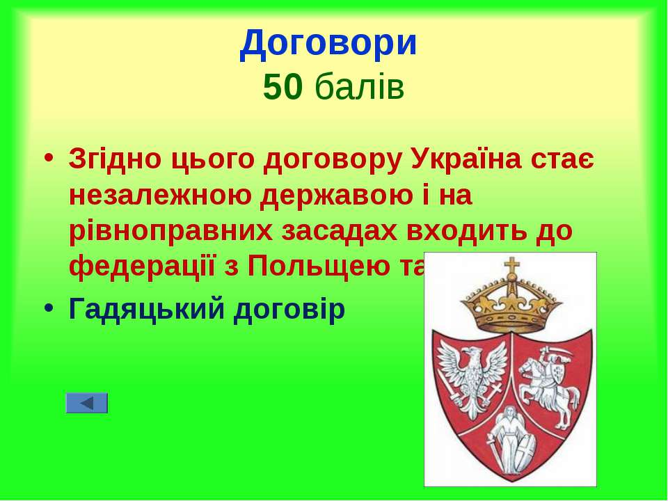 Договори 50 балів Згідно цього договору Україна стає незалежною державою і на...