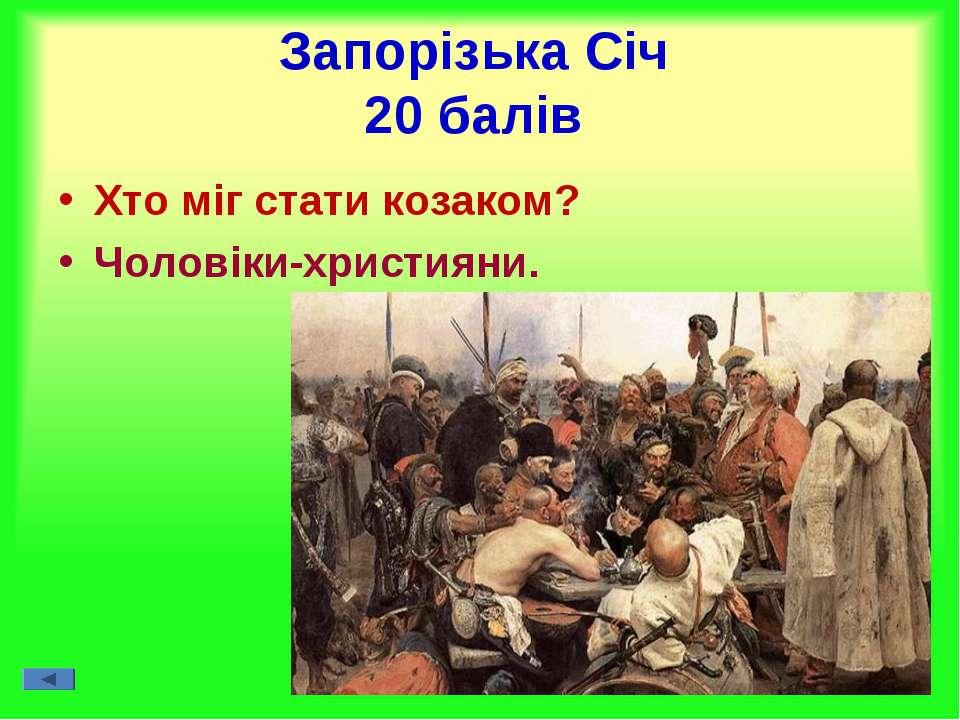 Запорізька Січ 20 балів Хто міг стати козаком? Чоловіки-християни.