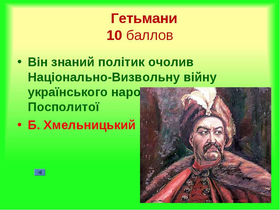 Гетьмани 10 баллов Він знаний політик очолив Національно-Визвольну війну укра...