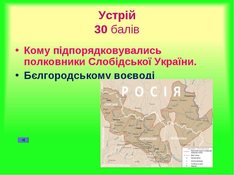 Устрій 30 балів Кому підпорядковувались полковники Слобідської України. Бєлго...
