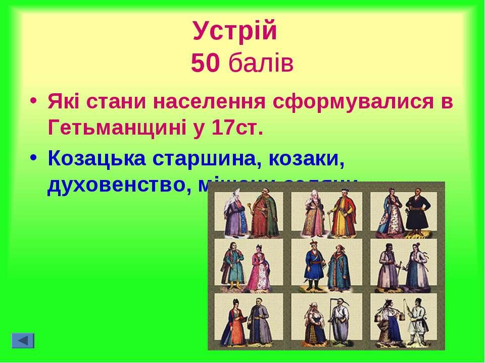 Устрій 50 балів Які стани населення сформувалися в Гетьманщині у 17ст. Козаць...