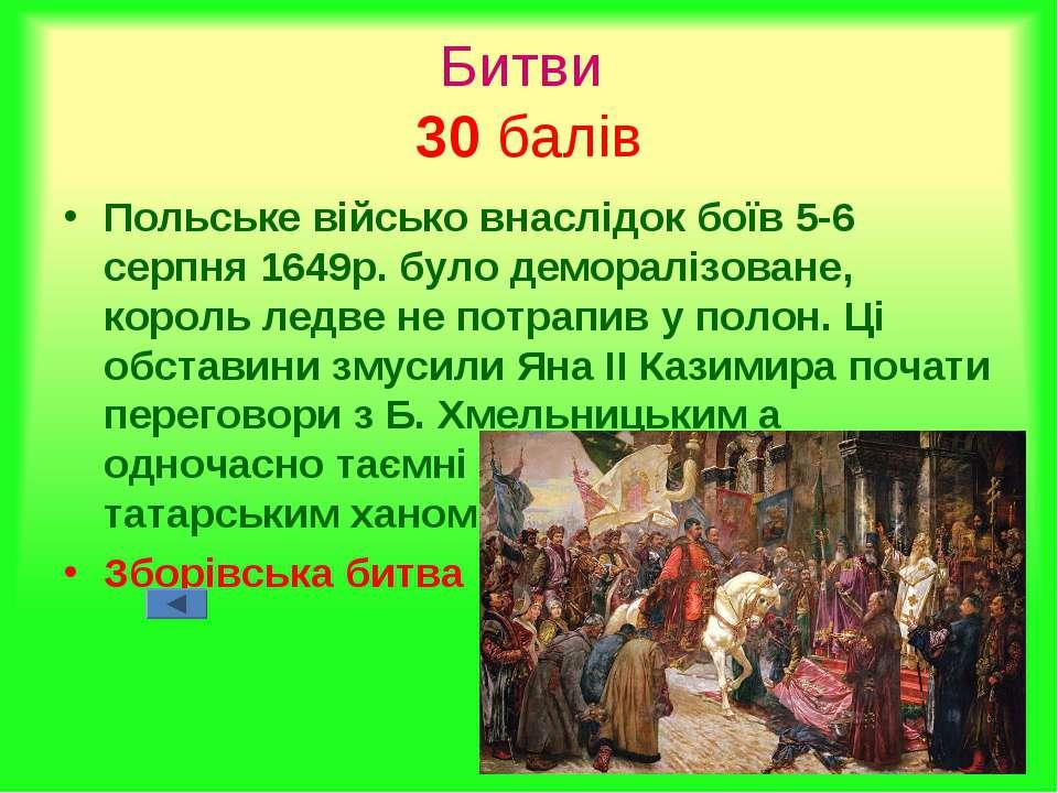 Битви 30 балів Польське військо внаслідок боїв 5-6 серпня 1649р. було деморал...